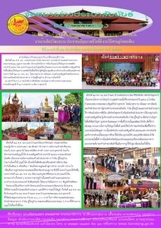 ปีที่ 3 ฉบับที่ 12 ประจำเดือนเมษายน-มิถุนายน 2558