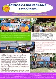 ปีที่ 3 ฉบับที่ 14 ประจำเดือนเมษายน-มิถุนายน 2558