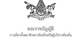 พระราชบัญญัติการเลือกตั้งสมาชิกสภาท้องถิ่นหรือผู้บริหารท้องถิ่น พ.ศ.2562