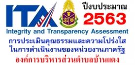 รายงานผลการประเมินคุณธรรมและความโปร่งใสในการดำเนินงานของหน่วยงานภาครัฐ ประจำปีงบประมาณ 2563