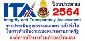 รายงานผลการประเมินคุณธรรมและความโปร่งใสในการดำเนินงานของหน่วยงานภาครัฐ ประจำปีงบประมาณ 2564