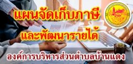 แผนการจัดเก็บภาษีและพัฒนารายได้ ประจำปีงบประมาณ 2565