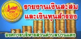 รายงานเงินสะสมและเงินทุนสำรองเงินสะสม ณ วันสิ้นเดือนมีนาคม 2562