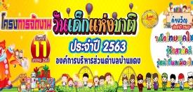 ขอเชิญทุกท่านร่วมกิจกรรมงานวันเด็กแห่งชาติ ประจำปี 2563