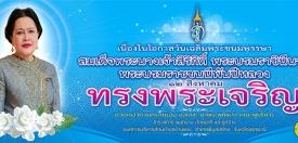 ขอเชิญร่วมลงนามถวายพระพร (12 สิงหา วันแม่แห่งชาติ)